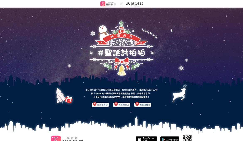 活動網站案例展示:聖誕討拍拍